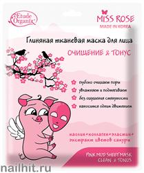 224306 Etude Organix MISS ROSE Маска тканевая для лица глиняная 25гр Очищение и тонус