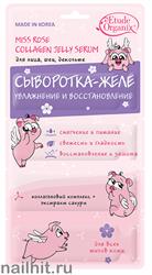 473014 Etude Organix MISS ROSE Сыворотка-желе для лица Увлажнение и Восстановление 8мл