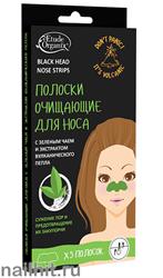 610663 Etude Organix Volcanic Полоски для носа с Зеленым чаем и экстрактом Вулканического пепла