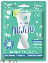 932042 Etude Organix Маска-3D тканевая для лица Баланс и Свежесть Mojito 23гр