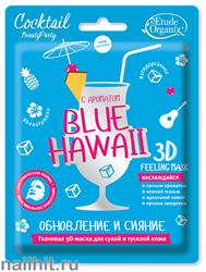 932066 Etude Organix Маска-3D тканевая для лица Обновление и Сияние Blue Hawaii 23гр