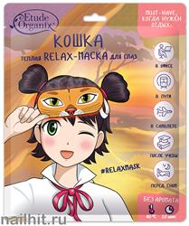 703220 Etude Organix Маска-Relax теплая для кожи вокруг глаз 12гр КОШКА