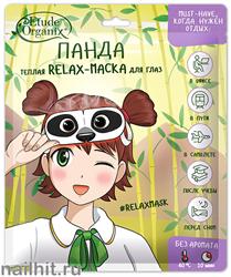 703237 Etude Organix Маска-Relax теплая для кожи вокруг глаз 12гр ПАНДА