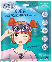 703503 Etude Organix Маска-Relax теплая для кожи вокруг глаз 12гр СОВА