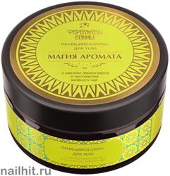 872218 Фараоновы ванны Скраб для тела Пенящийся 200гр лемонграсс, зеленый чай, лимон