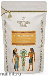 """880224 Фараоновы ванны Соль для ванн """"Мед с молоком"""" 500гр с натуральными экстрактами"""