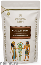 """880217 Фараоновы ванны Соль для ванн """"Молочный шоколад"""" 500гр с натуральными экстрактами"""