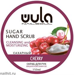 """906214 WULA Nailsoul Сахарный скраб для рук """"Вишня и витамин В5"""" 150мл"""