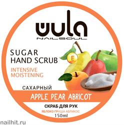 "906238 WULA Nailsoul Сахарный скраб для рук ""Яблоко, Груша, Абрикос"" 150мл"