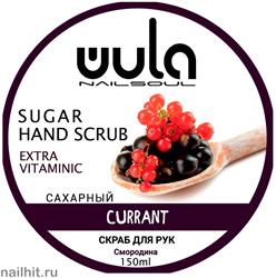 "909338 WULA Nailsoul Сахарный скраб для рук ""Смородина и витамин F"" 150мл"