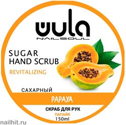 "909352 WULA Nailsoul Сахарный скраб для рук ""Папайя и витамин Е"" 150мл"