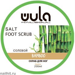 "906252 WULA Nailsoul Солевой скраб для ног ""Зеленый бамбук"" 200мл"