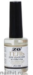 6138 ZO Профессиональная серия № 110 Гель для удаления кутикулы 10мл