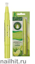 6067 Formagrif Масло для кутикулы в карандаше Лайм (размягчение и замедление роста кутикулы)