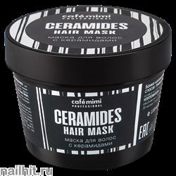 995847 КАФЕ КРАСОТЫ le Cafe Mimi Professional Маска для волос с Керамидами 110мл