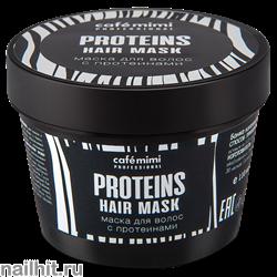 995854 КАФЕ КРАСОТЫ le Cafe Mimi Professional Маска для волос с Протеинами 110мл