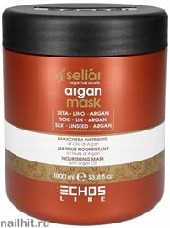 19959 Echos Seliar Linee Nourishing Mask With Argan Oil 1000мл Маска на основе масла Аргании