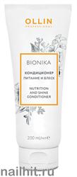 397397 Ollin BioNika Nutrition And Shine Conditioner 200мл Кондиционер для волос Питание и блеск