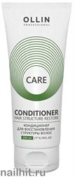 395218 Ollin Care Restore Conditioner 200мл Кондиционер для восстановления структуры волос