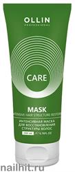 395256 Ollin Care Restore Intensive Mask 200мл Интенсивная маска для восстановления структуры волос
