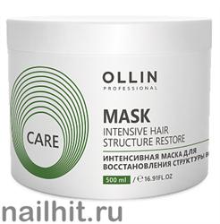 395270 Ollin Care Restore Intensive Mask 500мл Интенсивная маска для восстановления структуры волос