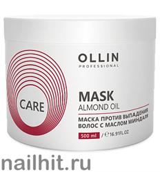 395577 Ollin Care Almond Oil Mask 500мл Маска с маслом миндаля против выпадения волос