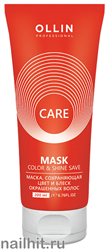 727052/395119 Ollin Care Color&Shine Save Mask 200мл Маска сохраняющая цвет и блеск окрашенных волос