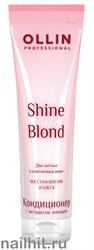 725324 Ollin Shine Blond Echinacea Conditioner 250мл Кондиционер с экстрактом эхинацеи, для светлых волос