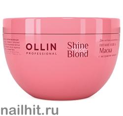 724303 Ollin Shine Blond Echinacea Mask 300мл Маска с экстрактом эхинацеи, для светлых волос