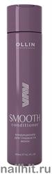 726093 Ollin Conditioner For Smooth Hair 300мл Кондиционер для гладкости волос
