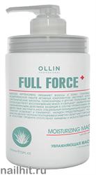 726482 Ollin Full Force 650мл Увлажняющая маска для волос с экстрактом алоэ