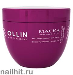 724266 Ollin Megapolis Mask Black Rice 500мл Маска для волос на основе черного риса