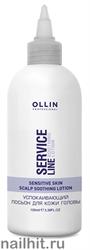 725447/726680 Ollin Service Line Scalp Soothing Lotion 100мл Успокаивающий лосьон для кожи головы