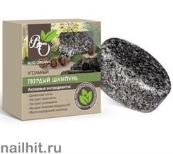 231113 Bliss Organic Шампунь Твердый для всех типов волос Угольный 63гр
