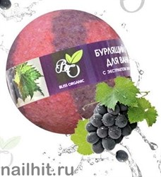 230505 Bliss Organic Шар бурлящий для ванн Виноград 130гр