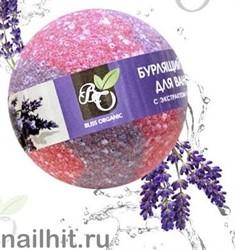 230543 Bliss Organic Шар бурлящий для ванн Лаванда 130гр