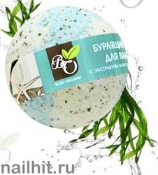 230567 Bliss Organic Шар бурлящий для ванн Морские водоросли 130гр