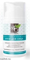 231564 Bliss Organic Крем для лица Питание и Восстан. для нормальной комбинир. кожи 50мл