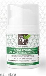 231588 Bliss Organic Флюид  для кожи вокруг глаз Антивозрастной уход для всех типов кожи 30мл