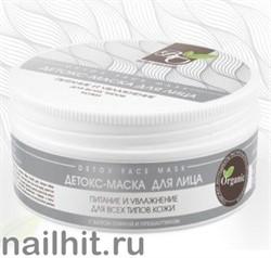 231656 Bliss Organic Маска для лица Детокс питание и увлажнение для всех типов кожи 100мл