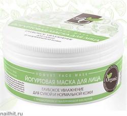 231687 Bliss Organic Маска для лица Йогуртовая глубокое увлажнение для сухой нормальной кожи 100мл