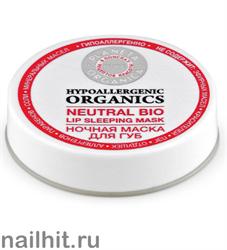 09901 Planeta Organica PURE Маска ночная для губ 15гр
