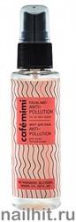670459 Кафе Красоты le Cafe Mimi Мист для лица Anti-Pollution 50мл освежает, увлажняет и защищает кожу