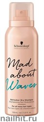 394764 Schwarzkopf Mad About Waves Refresher Dry Shampoo 150мл Сухой шампунь для волос