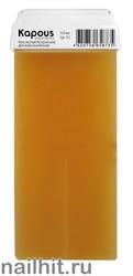4121 Kapous 0352 Жирорастворимый воск Желтый натуральный в картридже 100мл