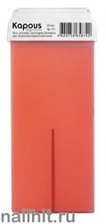 4397 Kapous 0355 Жирорастворимый воск Розовый диоксид иитаниума в картридже 100мл