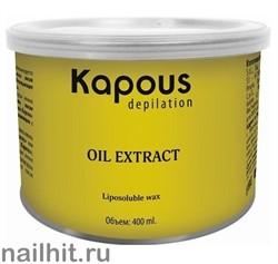 2127 Kapous Воск теплый жирорастворимый в банке 400мл С экстрактом алоэ