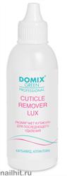 9913 Domix 387702 Cuticle Remover LUX 113мл Средство для размягчения и удаления кутикулы