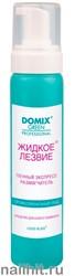 5045 Domix 103352 Жидкое лезвие для ороговевших участков тела 200мл (Пенный экспресс-размягчитель)