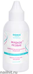 5221 Domix 103833 Жидкое лезвие для локального применения 70мл